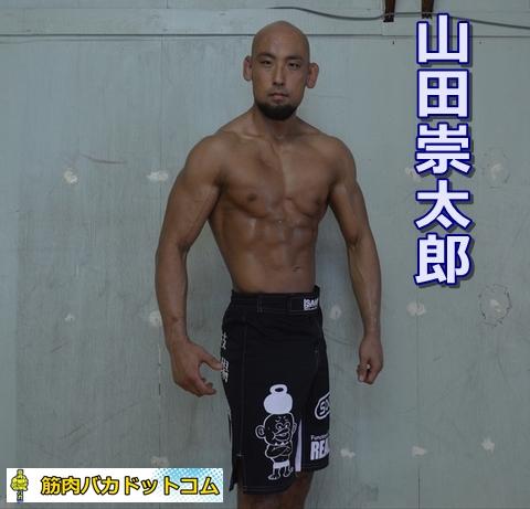 山田崇太郎