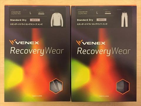 R - 【サンプルレビュー】マ、マジか。体が冷えていない。半信半疑だった「VENEXのリカバリーウェア」上下を着て疲労回復を体験してみた!!