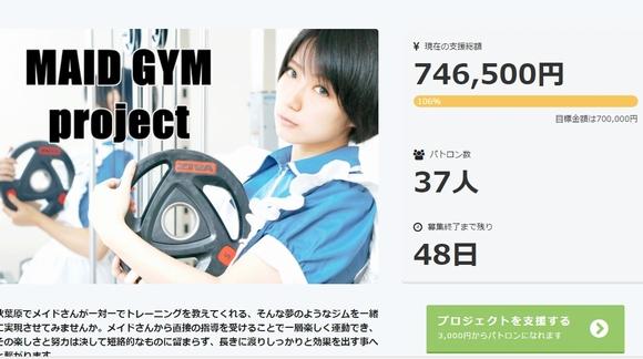 001 108 - 日本初のメイドジム登場が現実的に!サービス提供に向け斜め上に期待が膨らむ