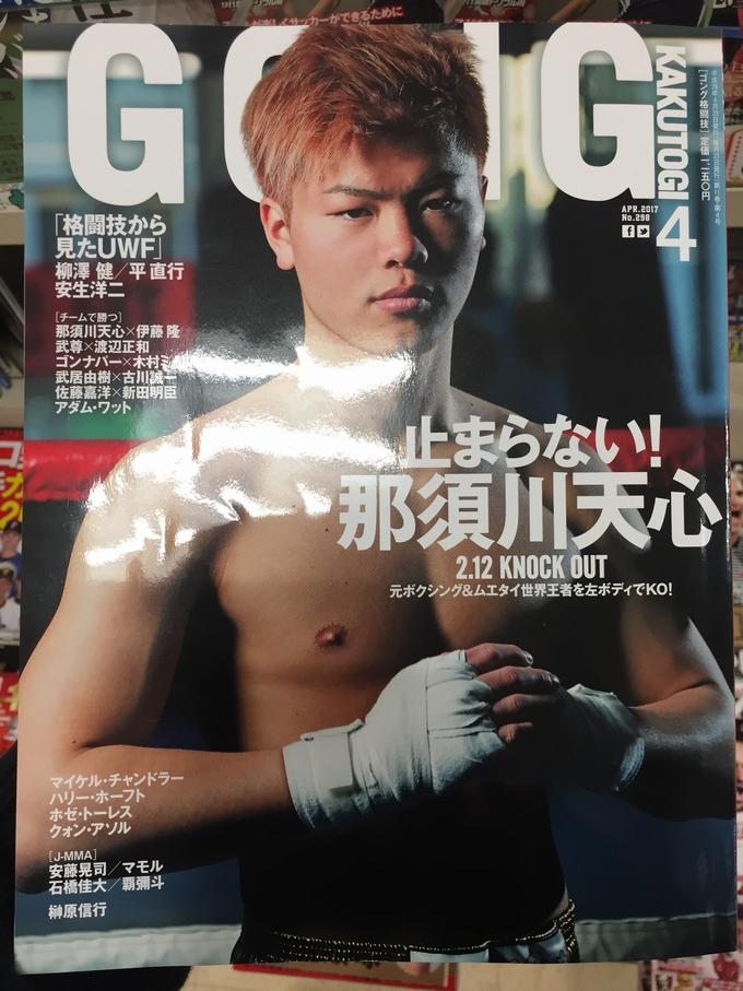 001 129 - 格闘ファンに衝撃!格闘技界の人気雑誌「ゴング格闘技」が300号で休刊