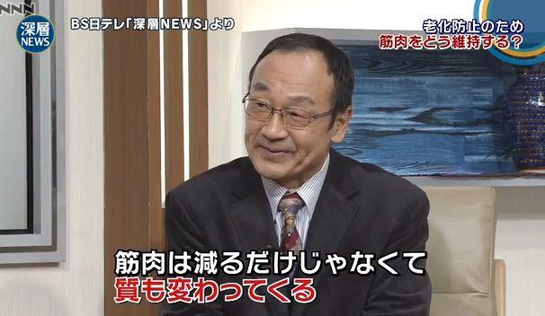 001 193 - 筋肉の衰えは中年期から加速、東大教授・石井直方氏「40歳を過ぎたくらいから、ちょっと強めの運動をして筋肉に刺激を与えることですね(笑顔)」