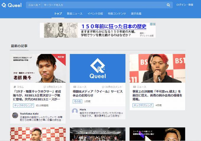 001 211 - 【激震】格闘技の人気webメディア「クイール」が2月一杯でサービス休止を発表