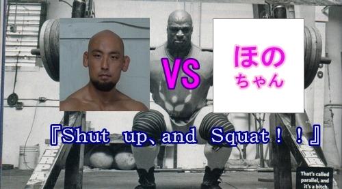 001132 - 【特別コラム・山田崇太郎さん】 『Shut up、and Squat!!』(黙ってスクワットをしろ!!)