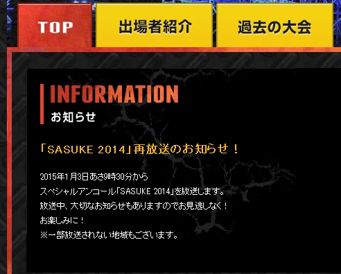 001181 - 【再放送決定】2015年1月3日9時30分より「SASUKE2014」4時間半バージョン