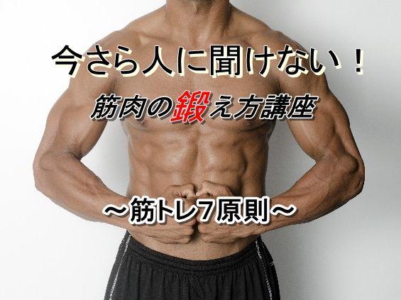 00192 - いまさら人に聞けない!筋肉の鍛え方講座 『筋トレ7原則』