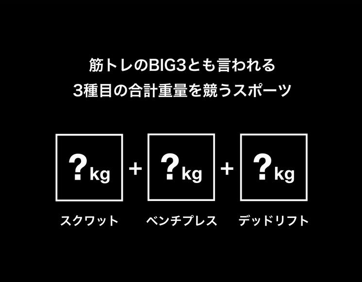 002 13 - 【パワーリフティング】簡単に分かる!日本屈指の選手達が送る、ルール説明動画