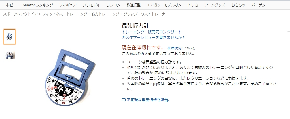 002 47 - クッソ硬い!握力30kgの女性が計測すると15kgが限界「最強握力計」のインパクトと仕様が異常で、売り切れレアアイテム状態か
