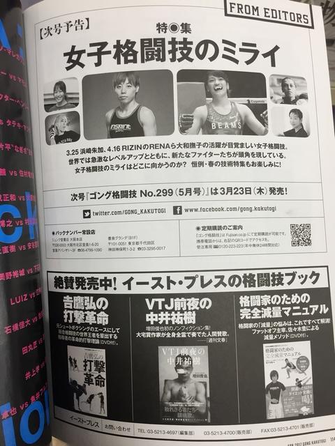 002 49 - 格闘ファンに衝撃!格闘技界の人気雑誌「ゴング格闘技」が300号で休刊