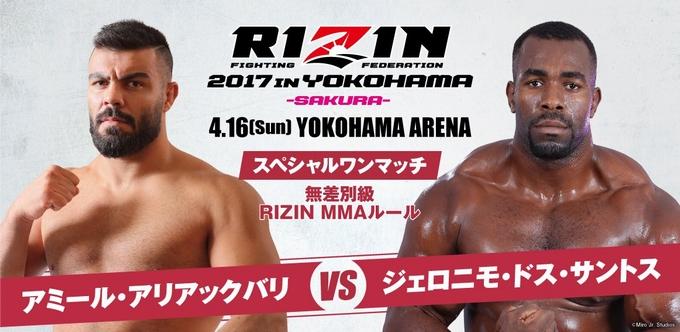 002 51 - 【RIZINスーパーヘビー級が熱い】ベンチプレス220kg、ブラジルのリアル・キングコング、ジェロニモ選手vsアミール選手