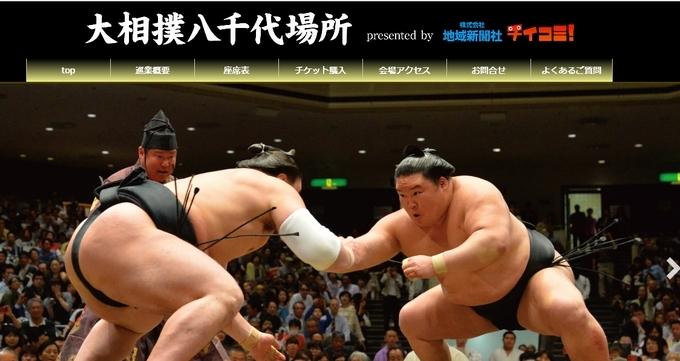 002 52 - 【本番さながらの真剣勝負!】大相撲秋巡業『大相撲八千代場所』が10月5日に開催決定!