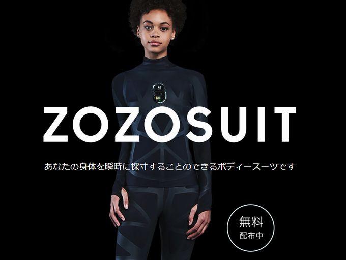 002 76 - 無料配布で話題の採寸ボディスーツ「ZOZOSUIT」、筋トレクラスタの筋肉に耐えられるのか