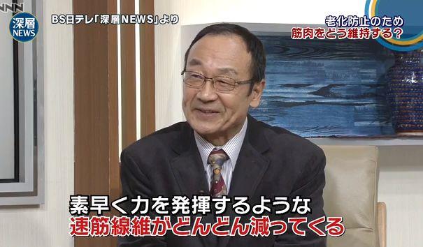 002 78 - 筋肉の衰えは中年期から加速、東大教授・石井直方氏「40歳を過ぎたくらいから、ちょっと強めの運動をして筋肉に刺激を与えることですね(笑顔)」
