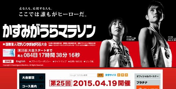 00280 - 【木嶋ゆり&辻柚音】マラソン経験ゼロの現役グラドル2人が42.195kmに挑戦!