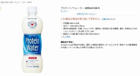 00295 - 【細マッチョ】松田翔太が筋肉を鍛え徐々にバルクアップ!懐かしいプロテインウォーターCM3本集