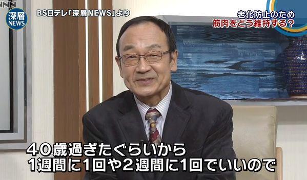 003 49 - 筋肉の衰えは中年期から加速、東大教授・石井直方氏「40歳を過ぎたくらいから、ちょっと強めの運動をして筋肉に刺激を与えることですね(笑顔)」