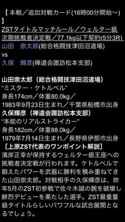 00347 - 【特別コラム・山田崇太郎さん】細マッチョって言葉に激おこぷんぷん丸です。