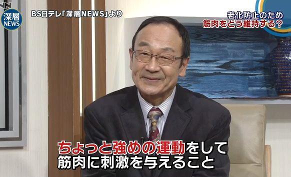 004 32 - 筋肉の衰えは中年期から加速、東大教授・石井直方氏「40歳を過ぎたくらいから、ちょっと強めの運動をして筋肉に刺激を与えることですね(笑顔)」