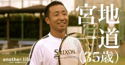 0056 - 【親子の会話が増える】南青山で行われている隠れた人気スクール「親子テニス」とは!?