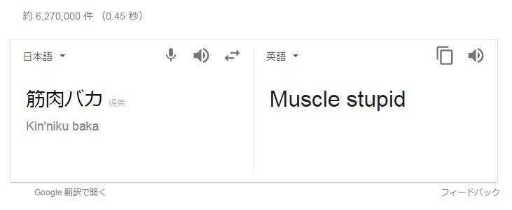 01 15 - 【ベストな翻訳は?】「筋肉バカ」を英語で言うとなんなのかをGoogleで翻訳してみたら