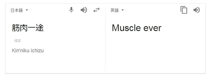 02 10 - 【ベストな翻訳は?】「筋肉バカ」を英語で言うとなんなのかをGoogleで翻訳してみたら