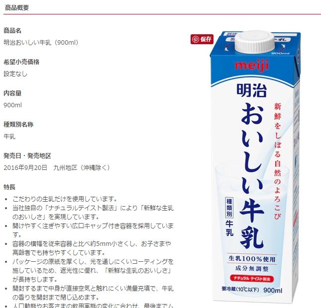 02 17 - 『トレーニングも可能なデザイン』という改良の選択肢もあったはず。「明治おいしい牛乳」新パッケージが900ミリリットルに
