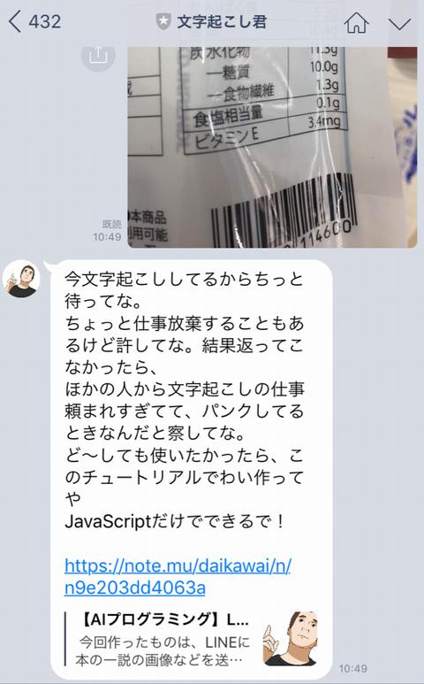 02 6 - 【朗報】写真文字をLINEBotでテキスト化しPFCバランス資料作成などに役立つ「文字起こし君」がパンクして使えないッツ!しかし救世主Bot「ジョンコパ」現る