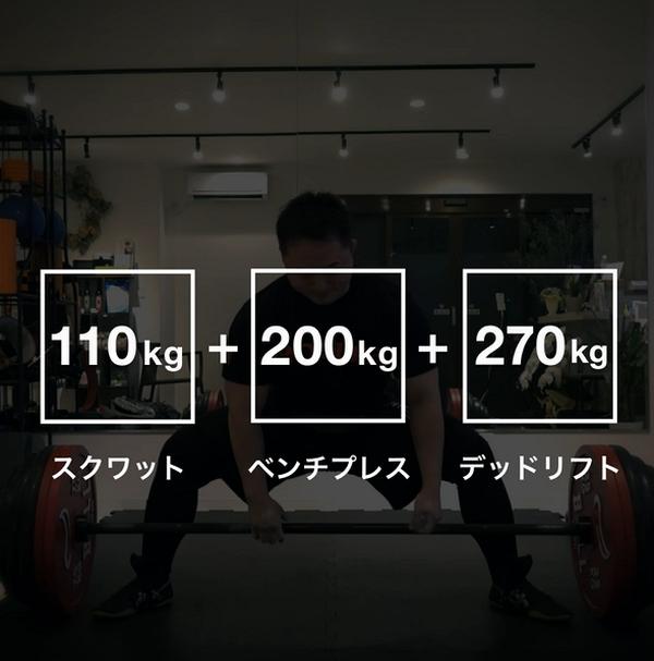 020 - 【パワーリフティング】簡単に分かる!日本屈指の選手達が送る、ルール説明動画