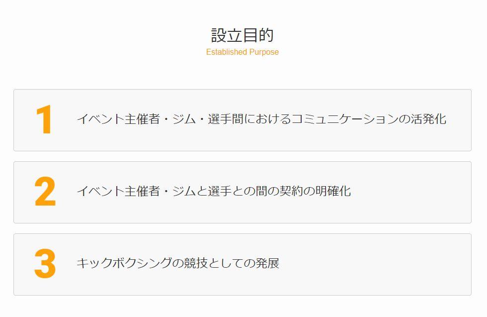 04 13 - ネット通じ総立ちか、残り25日で344%突破中!日本キックボクシング選手協会のクラウドファンディングが熱い!