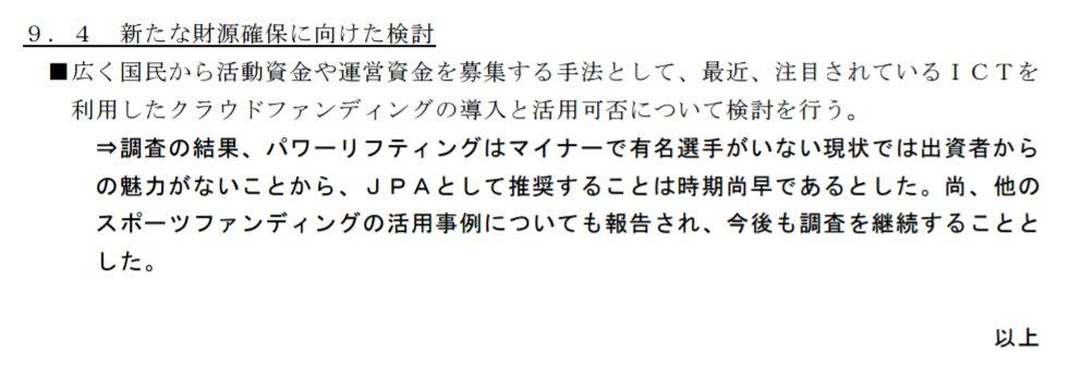 aaa 1 - 盛り上がりつつあるパワーリフティング界に謎ルールの壁「非クラウドファンディング」日本の有望パワー選手達はどうすればいいのか