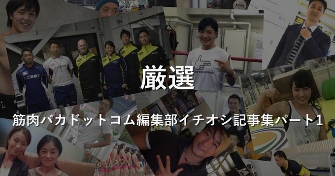 facebook - 【筋肉バカ無料会員登録】15秒で完了!