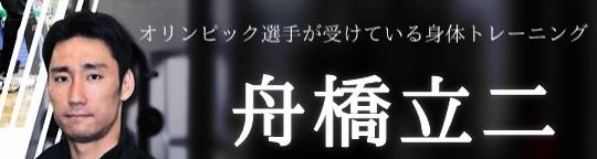 funabashi144 02 「スペシャル筋肉パーソナル」体験申し込みフォーム