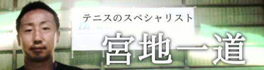 miyachi144_02