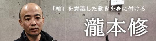 takimoto - 【トレーナー向け】アビリティトレーナー入門講座!加速度・ジャイロセンサーを効率的なトレーニングのために活用する(1月18日開催)