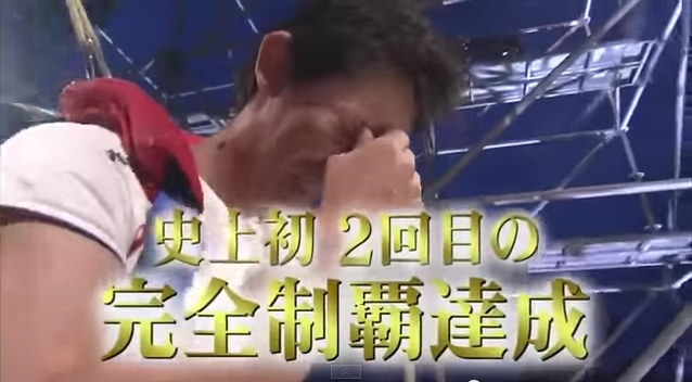 漆原・二連覇