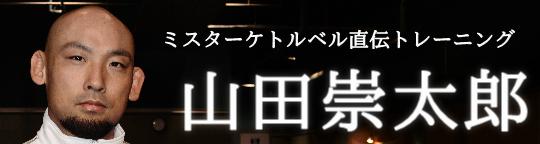 yamada144 02 「スペシャル筋肉パーソナル」体験申し込みフォーム