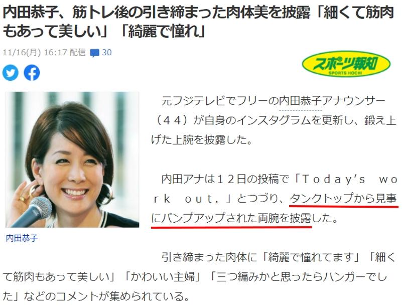 .jpg - 【上腕筋】元フジテレビアナウンサー内田恭子さんワークアウト姿を披露、本当にパンプアップしているか調査