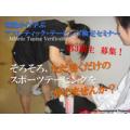 0012 120x120 - 【セミナー情報】11/2(日)~「本当に必要なスポーツでのテーピング方法とは!?」