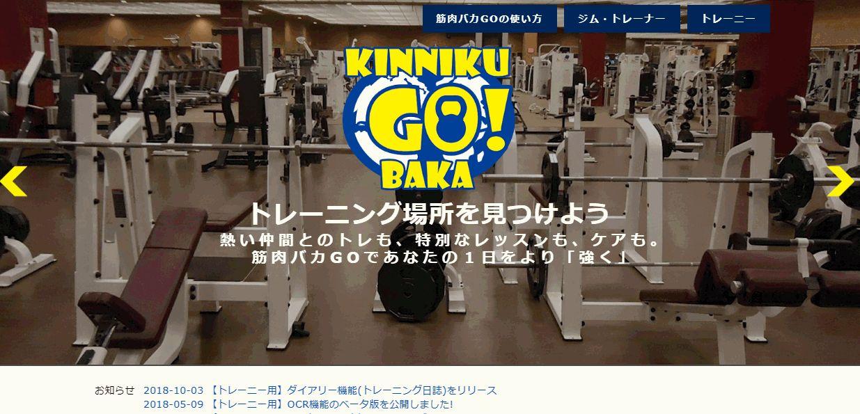 002 91 - 【募集中!】筋肉バカGO!の「ダイアリー機能」(トレーニング日誌)を使ってくれるトレーニーさん募集中!