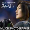 00273 120x120 - 躍動感、美しさ、そして心。筋肉を撮り続ける写真家「マッスルフォトグラファーみさお」が動き出す