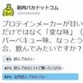 160 16 120x120 - 【アンケート結果】プロテインメーカーが「変な味」を出す場合、飲んでみたいですか?「全然飲みたくない&買いたくない」94%「 (回答数95名)