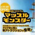 160 218 120x120 - 【筋肉震える】神奈川県にできた『マッスルモンスター』が筋肉スリル全開すぎると話題