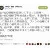 "160 69 100x100 - 【訃報】総合格闘家、山本""KID""徳郁さんが逝去 。ジムの公式ツイッターが報告"