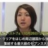 160110 100x100 - 【サクラセブンズ】7人制ラグビーの女子日本代表選手を一般から公募!走力に自信のある女性必見!(50m走を7.0秒以内)