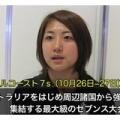 160110 120x120 - 【サクラセブンズ】7人制ラグビーの女子日本代表選手を一般から公募!走力に自信のある女性必見!(50m走を7.0秒以内)