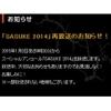 160180 100x100 - 【再放送決定】2015年1月3日9時30分より「SASUKE2014」4時間半バージョン