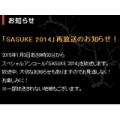 160180 120x120 - 【再放送決定】2015年1月3日9時30分より「SASUKE2014」4時間半バージョン