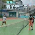 16021 120x120 - 【親子の会話が増える】南青山で行われている隠れた人気スクール「親子テニス」とは!?