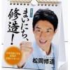 160225 100x100 - 【表情筋のカリスマ】松岡修造のカレンダーが50万部突破!「自分は決して強い心の持ち主ではない。」