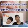 160316 100x100 - 奴子食堂「今日のおつまみ」 第1回 ~日本の女性がマッチョの魅力に気づくにはどうすればいい!? ~