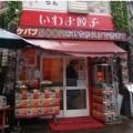 160399 120x120 - 【腕相撲に勝てば飯が無料になる】東京・水道橋『いわま餃子』のイラン出身「ハミちゃん」に勝てる猛者はいるのか!